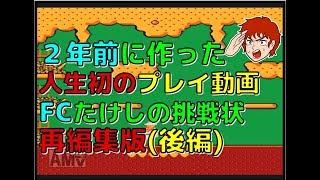2年前に作った人生初のプレイ動画 ファミコン たけしの挑戦状 再編集 (後編)