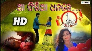 AA PHIRIA DHANA RE (Sunil & Satabdi)New Sambalpuri HD VIDEO 2018 (RKMedia)