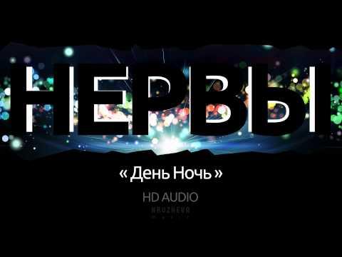 Клип Нервы - День ночь