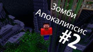 Сериал в Minecraft. Зомби Апокалипсис!!! (2 серия)