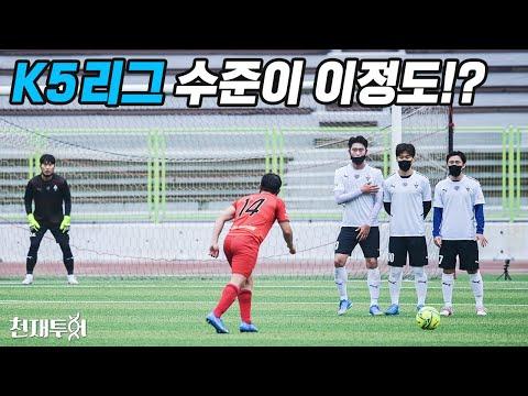 유럽파 선출 천재FC vs  K5 역대 최강팀이 드디어 붙었는데… 이대로 첫 패배??? l 이천수의 천재투어 EP.43