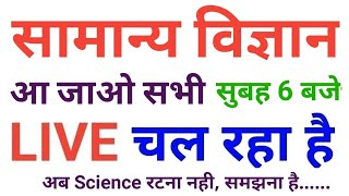 06:00 AM #GENERAL_SCIENCE#LIVE# for Railway NTPC, Group-D, SSC, Police Exam.