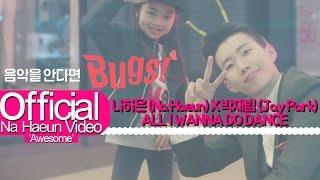 나하은 (Na Haeun) X 박재범 (Jay Park) - 벅스뮤직 - ALL I WANNA DO DANCE