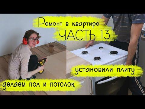 РЕМОНТ В УБИТОЙ КВАРТИРЕ: установили газовую плиту, делаем пол и потолок
