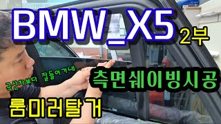 BMW_X5 틴팅2부 측면(쉐이빙시공)영상 룸미러탈거
