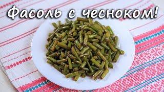 Фасоль с чесноком! Haricot with garlic! ПП рецепты! Рецепты с фасолью. Video, 2017.