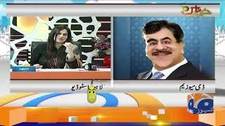 Khabarnaak | Ayesha Jahanzeb | 10th April 2020 | Part 04