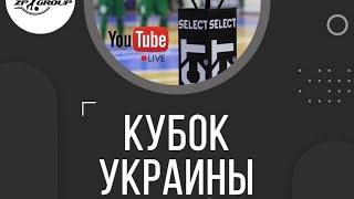 Кубок Украины по футзалу 2020/21