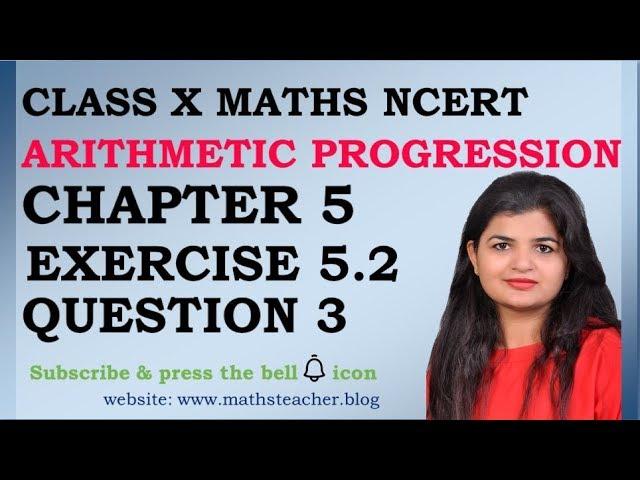 Chapter 5 Arithmetic Progression Ex 5.2 Q3 class 10 Maths
