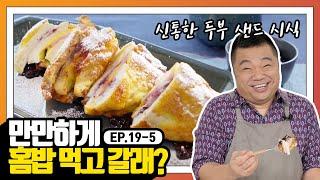 [만만한 홈밥] EP.19-5 신집사의 '신통한 두부 …
