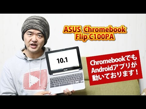 パソコンでAndroidアプリも動作!ASUS Chromebook Flip C100PA タブレットに変型でKindle本も読めた!技適マーク有り