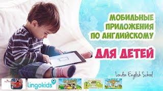 тОП-5 мобильных приложений по английскому для детей