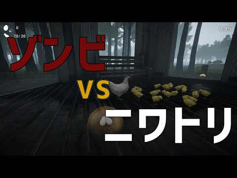 【LAST CHICK 最後のひよこ】ゾンビからヒヨコを守るハートフルなアクションゲーム【ゲームプレイ動画】