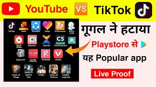 Youtube vs TikTok💥 | Remove china apps removed from google play store | one click remove chinese app