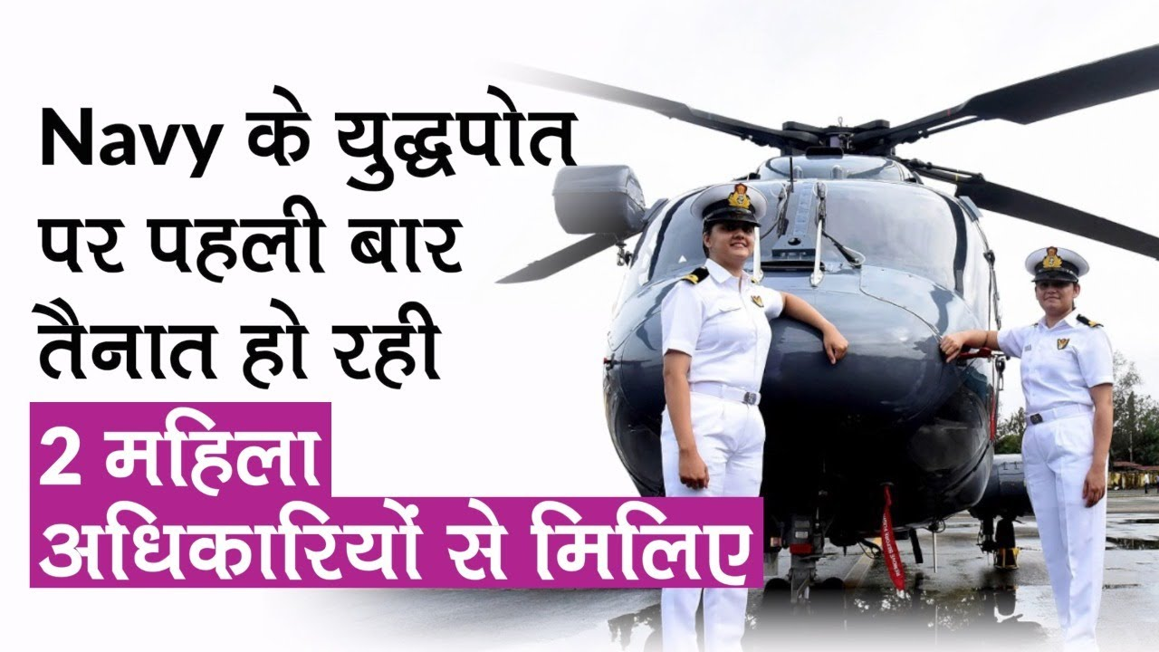 First female combat aviators: Indian Navy हेलीकॉप्टर स्ट्रीम में पहली बार शामिल हुईं 2 महिला अफसर- Watch Video
