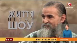 Життя чоловіка після шоу Один за всіх   Вікна новини   25.07.2016