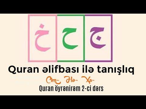Quran əlifbası ilə tanışlıq | Cim- ج Hə-ح Xa-خ | Quran öyrənirəm 2-ci dərs| Bir dəqiqəyə öyrən