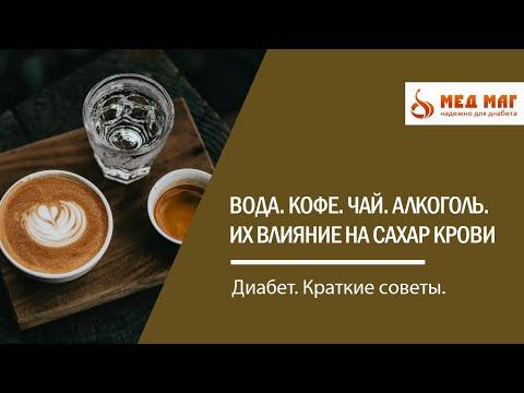 Вода. Кофе. Чай. Алкоголь. Их влияние на сахар крови при диабете.