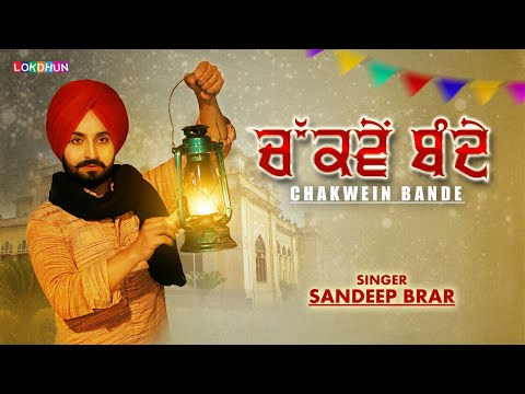SANDEEP BRAR - Chakwein Bande (Full Song) | New Punjabi Song 2017 | Lokdhun Punjabi