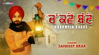 SANDEEP BRAR Chakwein Bande (Full Song) | New Punjabi Song 2017 | Lokdhun Punjabi