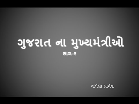 Gujaratna Mukhyamantri Bhag - 2 [Chief Ministers of Gujarat Part-2] - GPSC Exam Preparation