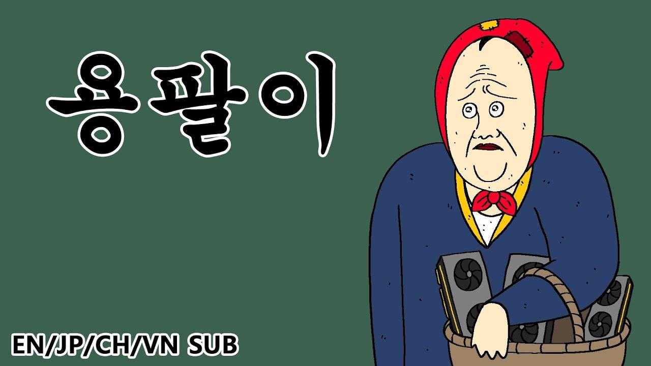 [짤툰 오리지널] 용팔이
