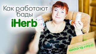 Как работают бады IHERB? 👆  Здоровье в аптеке не купишь! 📦Посылка