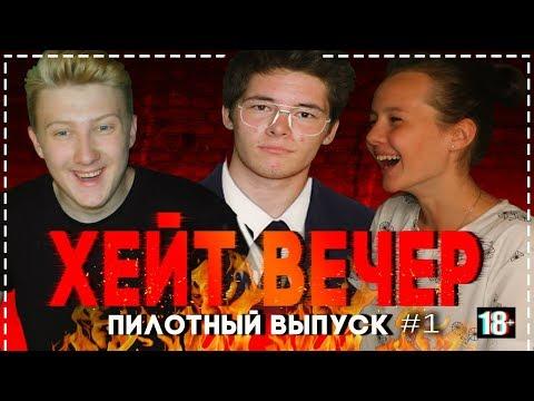 ХЕЙТ ВЕЧЕР    feat. DIANA VOLK 🔥