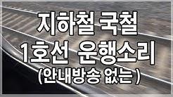백색소음 3시간 - 전철 지하철 국철 1호선 운행 소리 -공부 집중 화이트노이즈 White noise  아기재우기