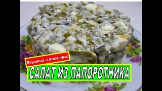 Салат из папоротника, как грибы. Как правильно и вкусно приготовить папортник. Рецепт пашагово