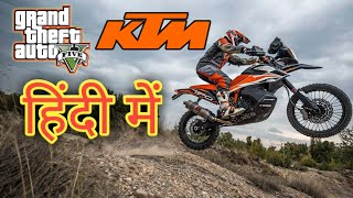 Ultra High Graphics #GTA5 | #Desi #KTM #Street690 #newBike #Kaluwa  | 1080p 60fps 2019