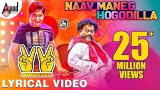 Victory 2 | Naav Maneg Hogodilla | Sharan | Vijay Prakash | Yogaraj Bhat | Arjun Janya