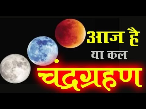 21 January Chandra Grahan 2019 Lunar Eclipse Dates And Time In India