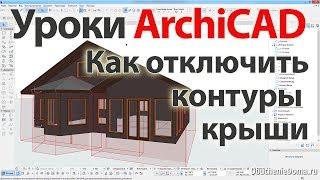 Уроки ArchiCAD (архикад) Как отключить отображение контуров крыши