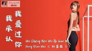 Wo Cheng Ren Wo Ai Guo Ni 《 我承认我爱过你 》I Admit That I Loved You --- Hong Qian Wei 《 红蔷薇 》