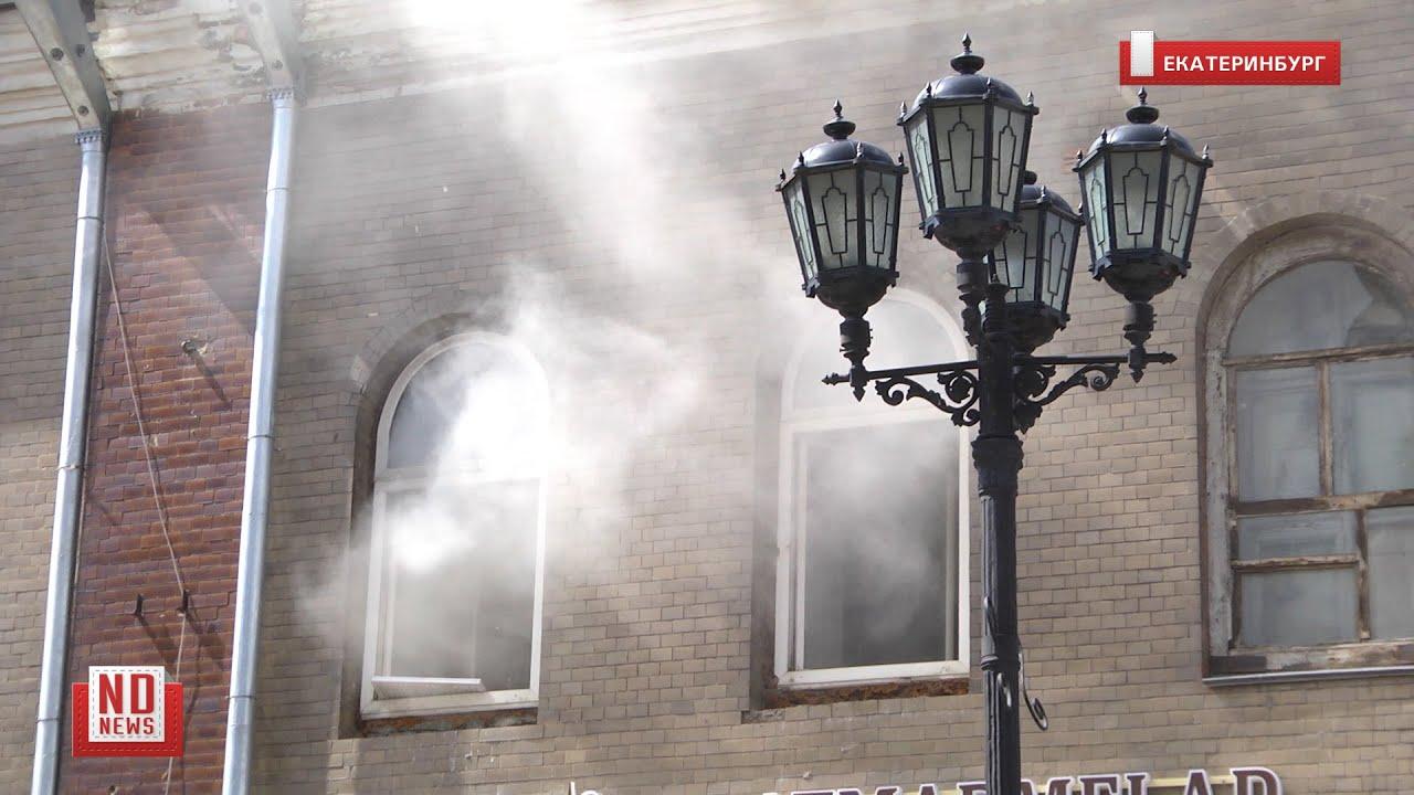 Пожар в старинном здании в центре Екатеринбурга