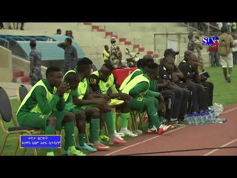 Welayta dicha (1) Vs Young Africa (2) Hawassa Int. Stadium - ወላይታ ዲቻ (1) - ያንግ አፍሪካ (2)