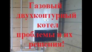 видео Котел двухконтурный и бойлер косвенный.