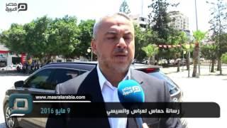 بالفيديو| رسالة حماس لعباس والسيسي