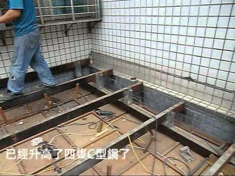 鐵工工程現場(鐵皮屋翻修)-拉升鐵皮屋頂的洩水坡度 - YouTube