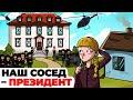 Наш сосед – Президент | Анимированная история как я шпионила за президентом
