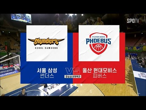 [KBL] 서울 삼성 vs 울산 현대모비스 H/L (11.20)