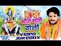 Download Bhole Bhole Boli -  JukeBOX - Khesari Lal - Bhojpuri Kanwar Songs 2016 new MP3 song and Music Video