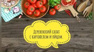Рецепт: Деревенский салат с картофелем и яйцом. КБЖУ блюда.