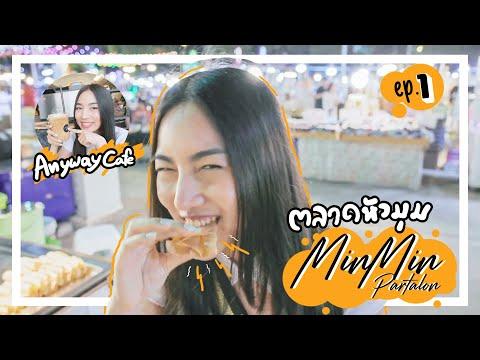 Minmin Partalon EP.1 | Anyway Cafe & ตลาดหัวมุม