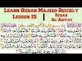 Quran Majeed Lesson 15 Surah Al Adiyat in Urdu/hindi | Surah Al Adiyat | Learn Quran Online