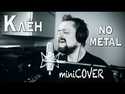 """Клён"" 😋 MiniCOVER 🎸 By Pushnoy"
