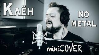 Скачать Клён MiniCOVER By Pushnoy