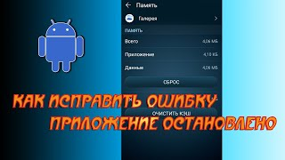 видео Ошибки на Android | Rootgadget - root права, прошивки, обзоры и тесты для смартфонов на Android