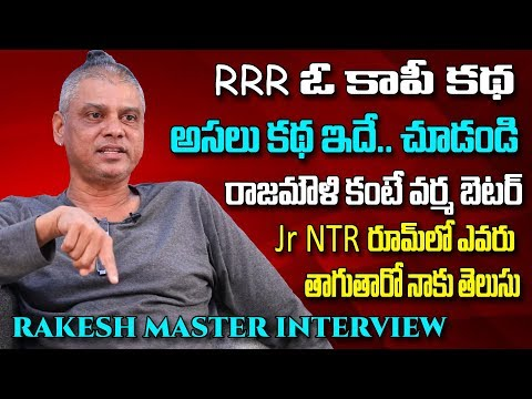 Rakesh Master Sensational Comments On SS Rajamouli And Ram Gopal Varma | BS Talk Show | Spot News